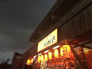 宜野湾にある美味しい居酒屋 炭火やきとり ながた