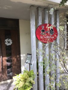土〜夢(どーむ)