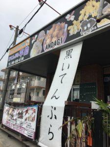 黒い天ぷら平助
