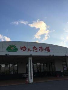 読谷村にある ゆんた市場