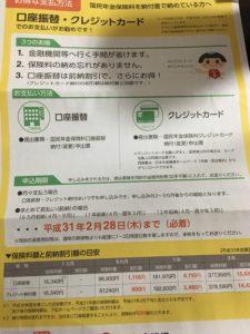 国民年金の支払い方法