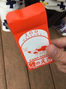 沖縄こどもの国の鳥に与えるエサ