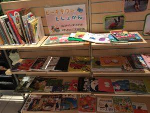 ビーチタワー沖縄のピーチタワー図書館