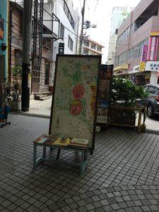 平和通り商店街に飾られているクッキーさんの絵