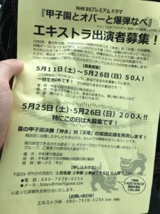 夏の甲子園を題材としたドラマのエキストラ募集