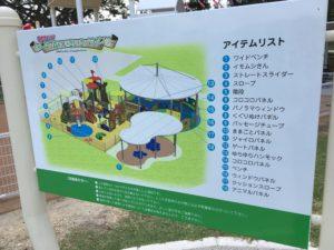 浦添大公園の遊具の詳細