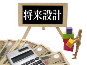 将来のために投資信託