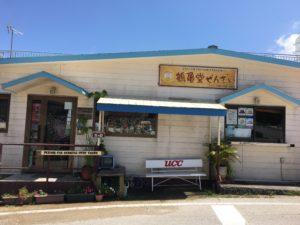 読谷村にある鶴亀堂ぜんざいの建物