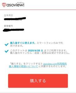 アソビューからチケットを購入する方法