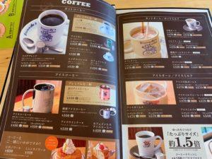 コメダ珈琲店のコーヒーのメニュー表