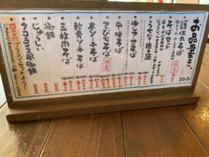 北中城にある沖縄そば屋さーふーふーのメニュー