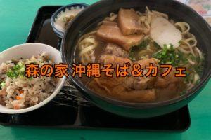 森のカフェ沖縄そば&カフェ