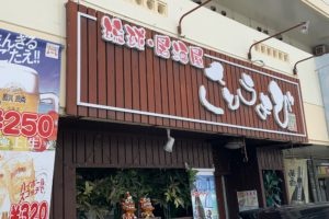 北谷にある琉球居酒屋「さとうきび」