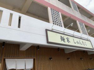 沖縄市にあるラーメン屋「しゅんたく」