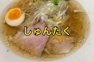 沖縄市の美味しいラーメン屋しゅんたく