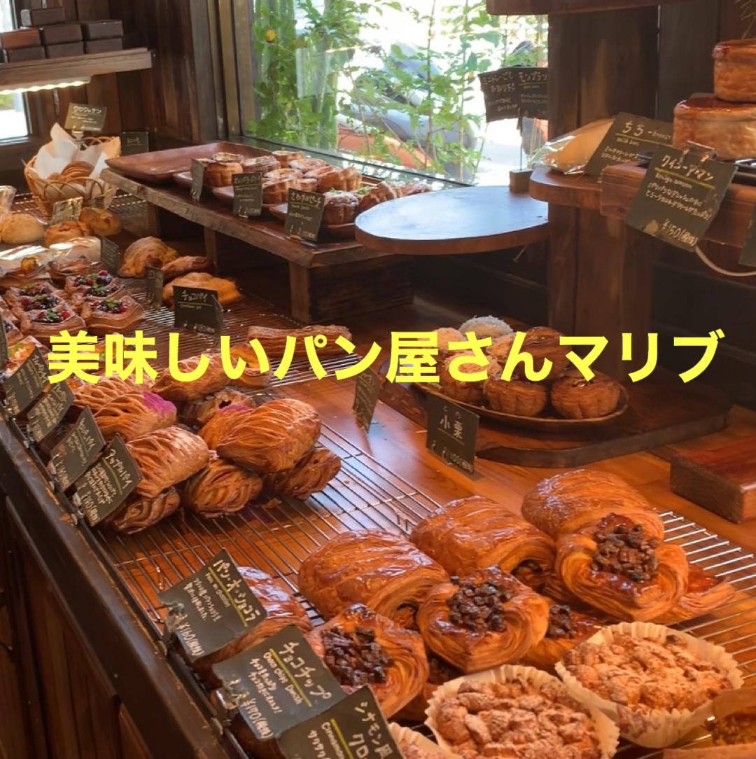 沖縄市にある美味しいパン屋マリブ