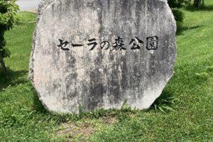 読谷のセーラの森公園の紹介
